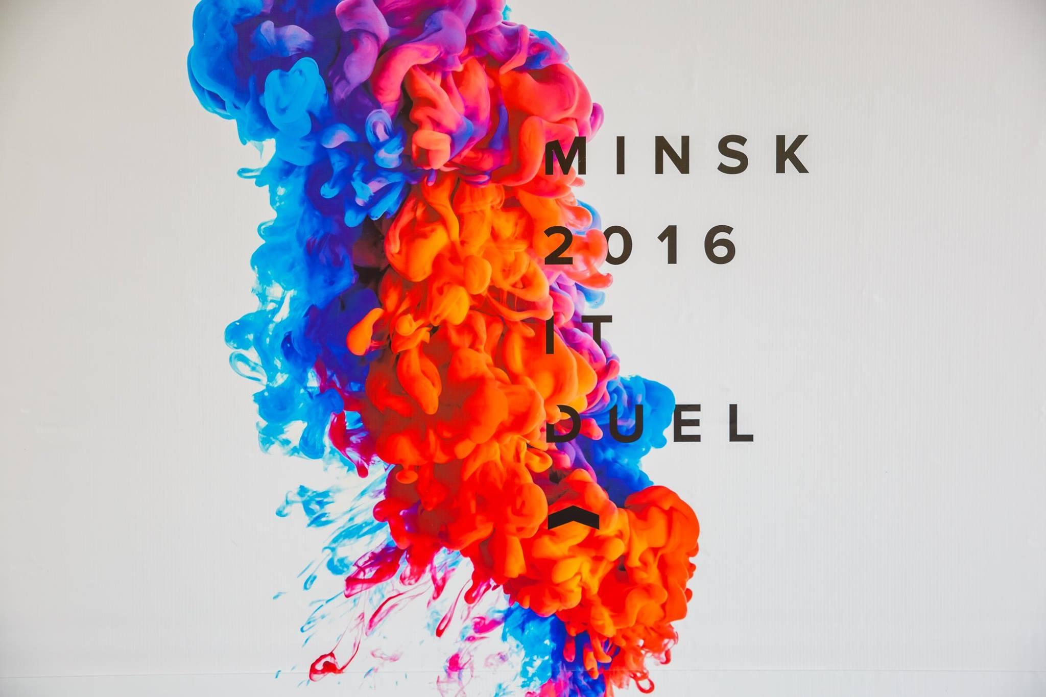 IT duel 2016 Minsk - 1